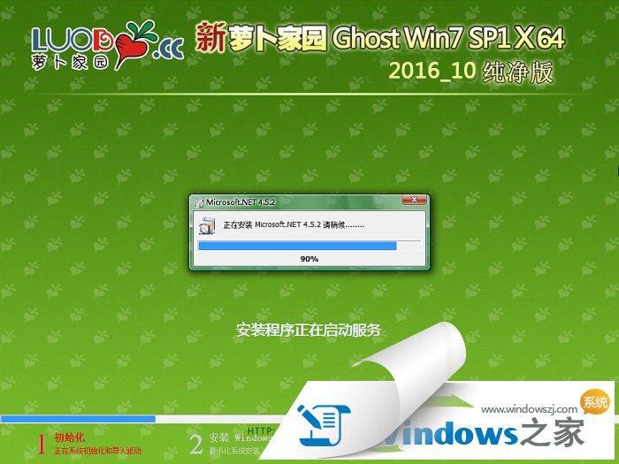 ghost win10旗舰版